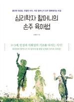 도서 이미지 - 심리학자 할머니의 손주 육아법 [할인]