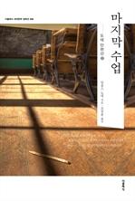 도서 이미지 - 마지막 수업 (한글판)