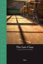 도서 이미지 - 마지막 수업 (영문판)