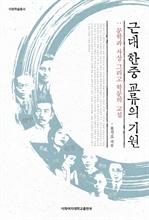 도서 이미지 - 근대 한중 교류의 기원: 문학과 사상 그리고 학문의 교섭