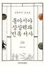 도서 이미지 - 동아시아 상상력과 민족 서사