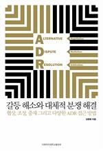 도서 이미지 - 갈등 해소와 대체적 분쟁 해결: 협상, 조정, 중재 그리고 다양한 ADR 접근 방법