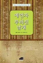 도서 이미지 - 예언자ㆍ부러진 날개 (개정판)
