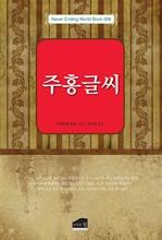 도서 이미지 - 주홍글씨 (개정판)
