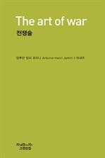 도서 이미지 - 전쟁술 - 천줄읽기