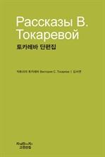 도서 이미지 - 토카레바 단편집