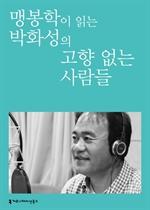 도서 이미지 - [오디오북] 〈100인의 배우, 우리 문학을 읽다〉 맹봉학이 읽는 박화성의 고향 없는 사람들