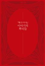 도서 이미지 - 빨간구두당 [부록]