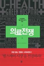 도서 이미지 - 의료전쟁 [할인]