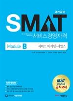 도서 이미지 - SMAT 서비스경영자격 Module B 서비스 마케팅ㆍ세일즈 (개정판)