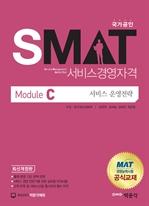 도서 이미지 - SMAT 서비스경영자격 Module C 서비스 운영전략 (개정판)