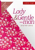 도서 이미지 - [합본] 레이디 앤 젠틀맨 (Lady & Gentleman) (전2권/완결)