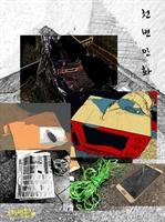 도서 이미지 - 천변만화