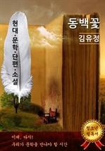 도서 이미지 - 동백꽃 - 김유정 [현대문학단편소설]