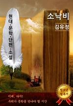 도서 이미지 - 소낙비 -김유정 [현대문학단편소설]