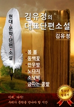 도서 이미지 - 김유정의 대표단편소설