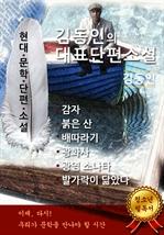 도서 이미지 - 김동인의 대표단편소설