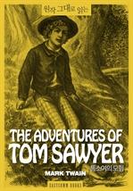 도서 이미지 - 원작 그대로 읽는 톰소여의 모험(The Adventures of Tom Sawyer)