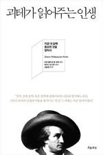도서 이미지 - 괴테가 읽어주는 인생
