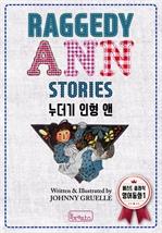도서 이미지 - RAGGEDY ANN STORIES(누더기 인형 앤)