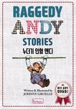 도서 이미지 - RAGGEDY ANDY STORIES(누더기 인형 앤디)