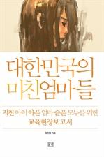도서 이미지 - 대한민국의 미친 엄마들