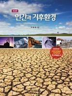 도서 이미지 - 인간과 기후환경 (개정판)