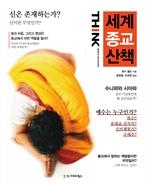 도서 이미지 - 세계 종교 산책
