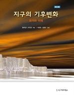 도서 이미지 - 지구의 기후변화 - 과거와 미래 (제3판)