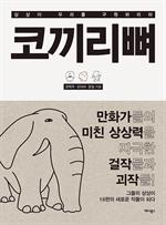 도서 이미지 - 코끼리뼈