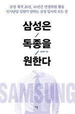 도서 이미지 - 삼성은 독종을 원한다 (개정판)