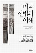 도서 이미지 - 미국헌법의 이해