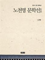 도서 이미지 - 노천명 문학선 1