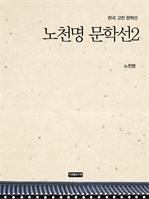 도서 이미지 - 노천명 문학선 2