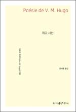 도서 이미지 - 〈지만지 고전선집 467〉 위고 시선