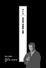 도서 이미지 - 김대중 대통령실록