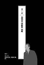도서 이미지 - 김영삼 대통령실록