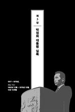 도서 이미지 - 박정희 대통령실록