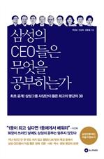 도서 이미지 - 삼성의 CEO들은 무엇을 공부하는가