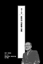 도서 이미지 - 윤보선 대통령실록