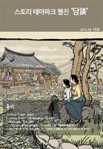도서 이미지 - 스토리 테마파크 웹진 '담談' 19호