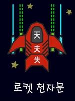 도서 이미지 - 로켓 천자문 (체험판)