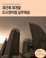 도서 이미지 - 재건축재개발 도시정비법 실무해설