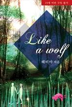 도서 이미지 - [합본] Like a wolf (전3권/완결)