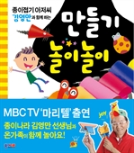 도서 이미지 - 종이접기아저씨 김영만과 함께하는 만들기 놀이놀이