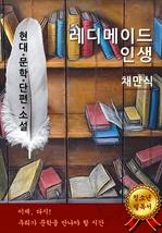 도서 이미지 - 레디메이드 인생 - 채만식 [현대문학단편소설]