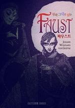 도서 이미지 - 원작 그대로 읽는 파우스트(Faust)