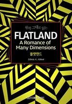 도서 이미지 - 원작 그대로 읽는 플랫랜드(Flatland: A Romance of Many Dimensions)