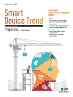 도서 이미지 - Smart Device Trend Magazine Vol.16