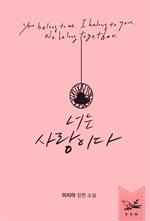 도서 이미지 - [합본] 너는 사랑이다 (전2권/완결)